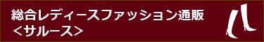 総合レディースファッション通販<サルース>