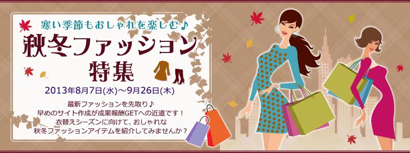【A8.net】秋冬ファッション特集