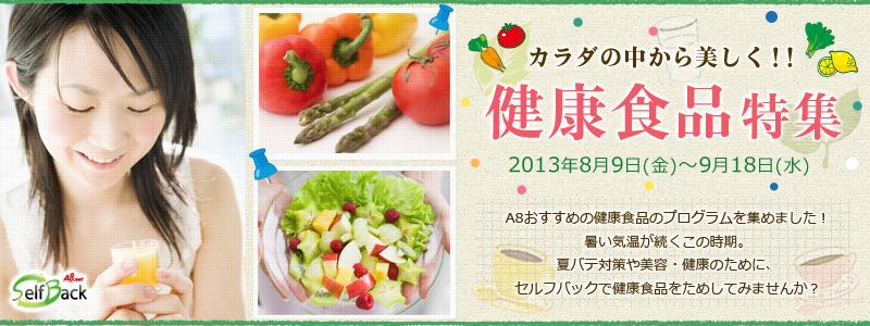 【A8.net】健康食品特集