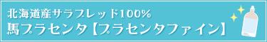 北海道産サラブレッド100%馬プラセンタ【プラセンタファイン】