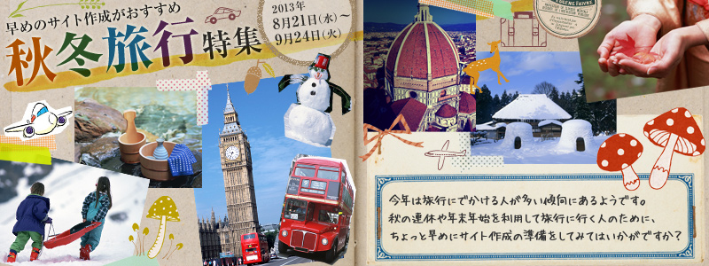 【A8.net】秋冬旅行特集