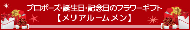 プロポーズ・誕生日・記念日のフラワーギフト【メリアルームメン】