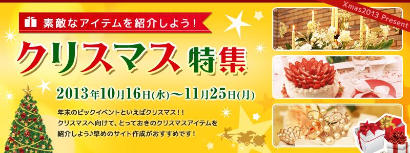 【A8.net】クリスマス特集