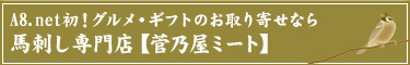 A8.net初!グルメ・ギフトのお取り寄せなら馬刺し専門店【菅乃屋ミート】