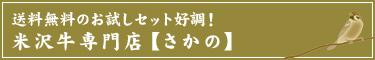 送料無料のお試しセット好調!米沢牛専門店【さかの】