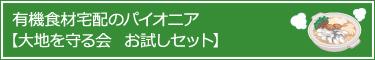 有機食材宅配のパイオニア【大地を守る会 お試しセット】