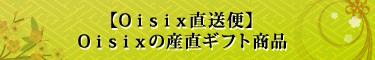 【Oisix直送便】Oisixの産直ギフト商品