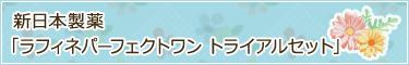 新日本製薬「ラフィネパーフェクトワン トライアルセット」