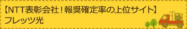 【NTT表彰会社!報奨確定率の上位サイト】フレッツ光