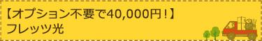 【オプション不要で40000円!】フレッツ光
