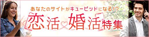 恋活・婚活特集