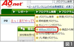 A8.netから探す方法図1