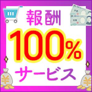報酬100%サービス