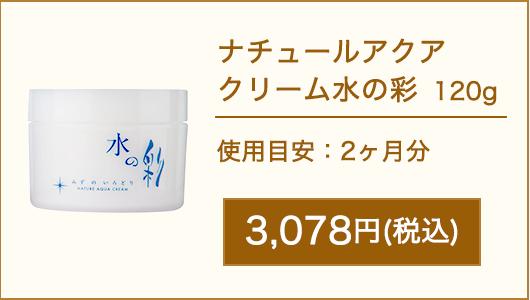 ナチュールアクア クリーム水の彩 120g