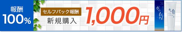 セルフバック報酬100% 新規購入1,000円
